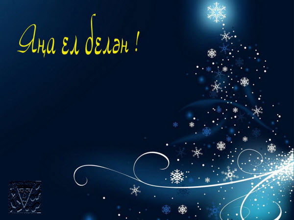 wallpapers New Year