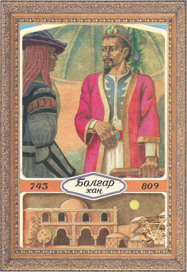 Bolgar khan