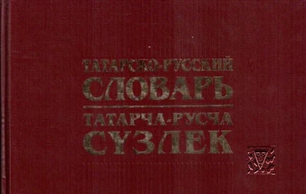 татарско-русский словарь
