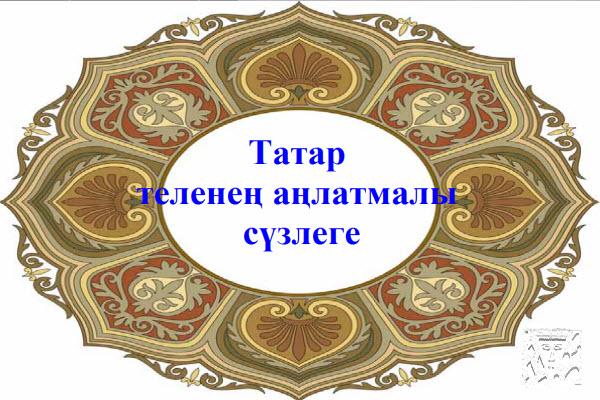 Толковый словарь татарского языка