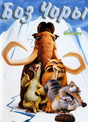 ICE Age poster