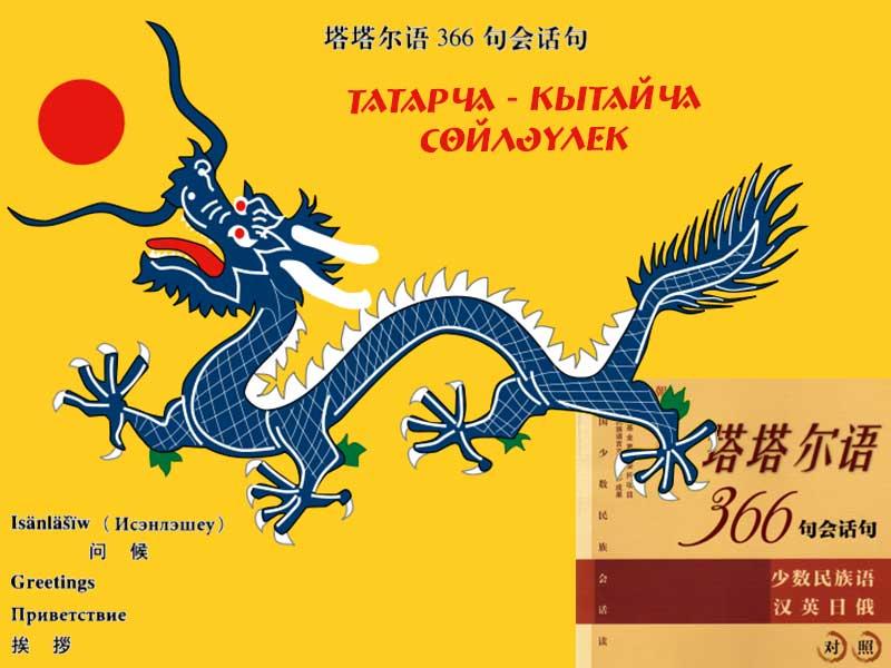 татарско-китайский разговорник