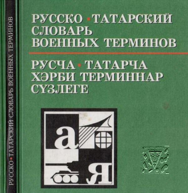 русско-татарский словарь военных терминов