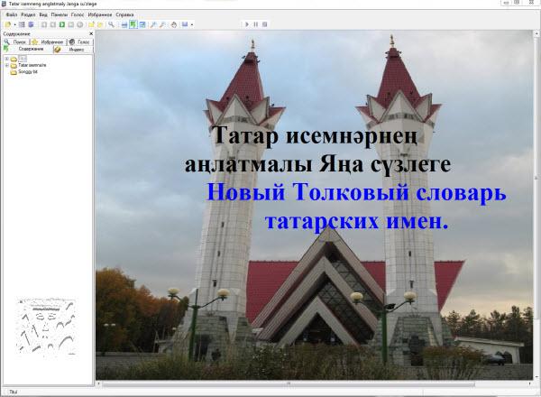 татарские имена