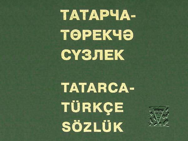 татарско-турецкий словарь