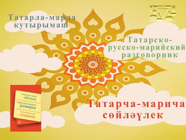 татарско-марийский разговорник