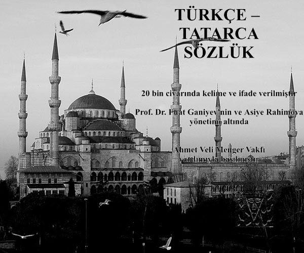 турецко-татарский словарь